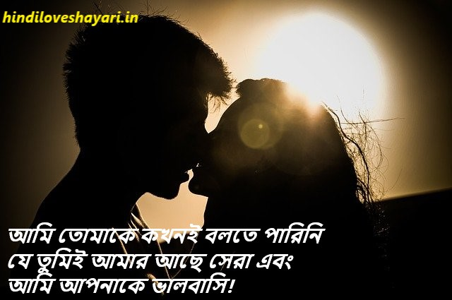 bangla love quotes gf,bf