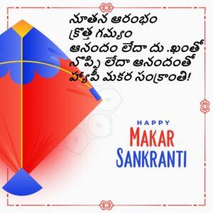 makar sankranti wishes in telugu 2021
