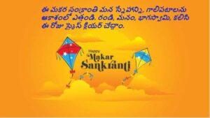 sankranti message in telugu