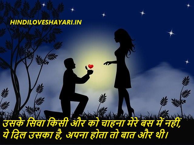 HEART LOVE STATUS