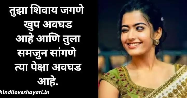 love shayari marathi 20221