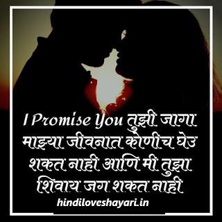 love shayari for girlfriend in marathi
