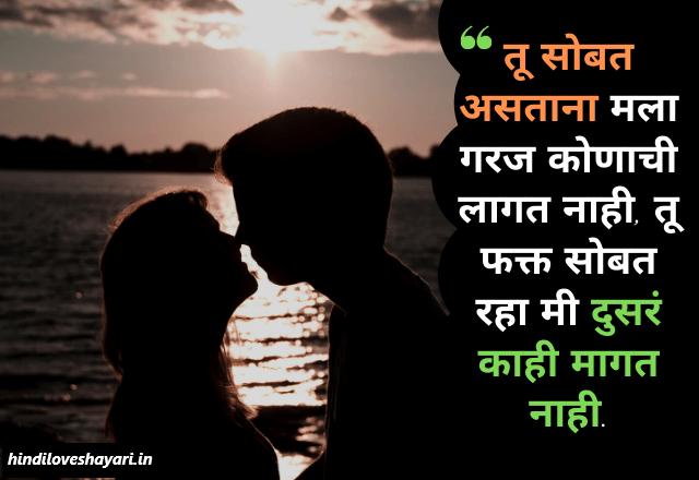 love shayari in marathi for wife