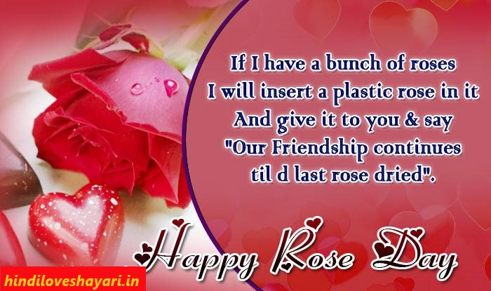 rose day 2021 wishes for best friend in hindi 2021