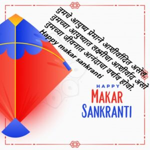 happy makar sankranti quotes in marathi 2021