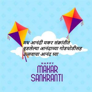 marathi sankranti quotes 2021