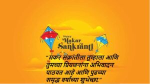 sankranti 2021 marathi messages