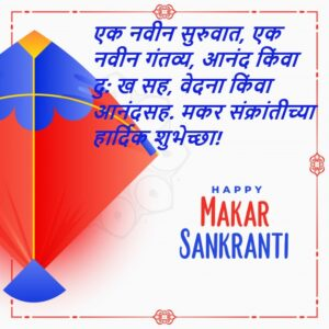 marathi 2021 greetings