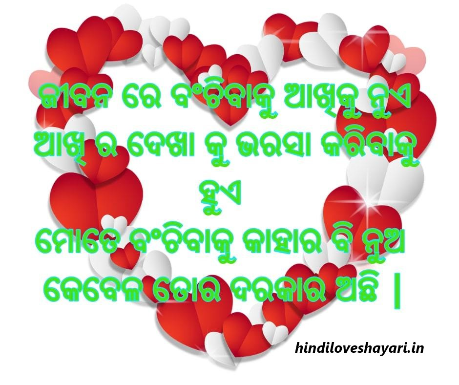 love shayari in odia for girlfriend