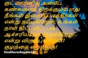 good morning in tamil images