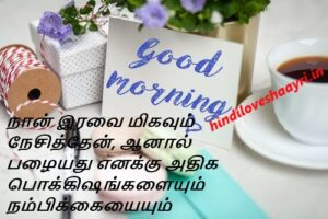 good morning images hd tamil