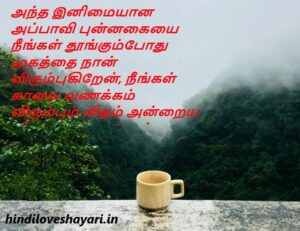 good morning kavithai images