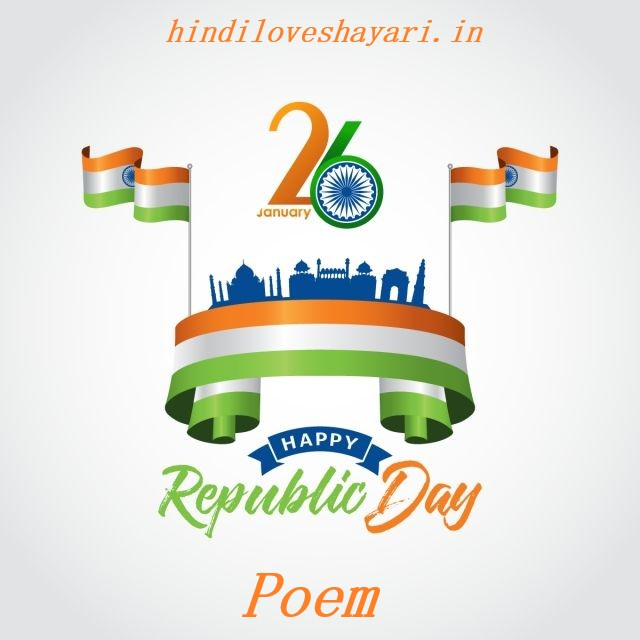 Republic day poem in tamil 2021