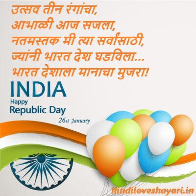 26 January republic day wishes,quotes in marathi 2021
