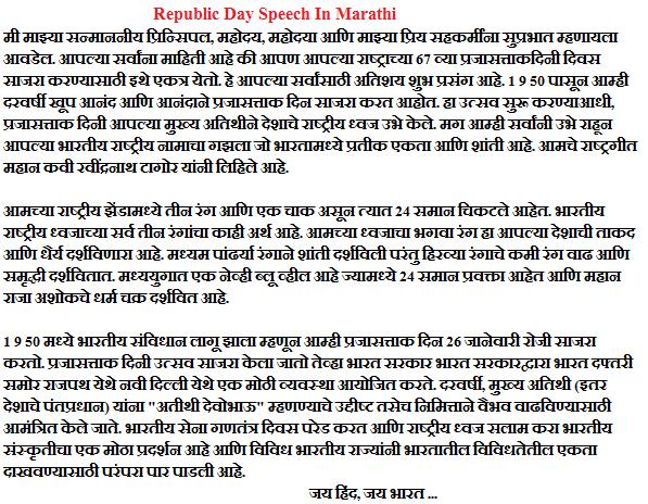 26 january Republic Day speech in marathi 2021