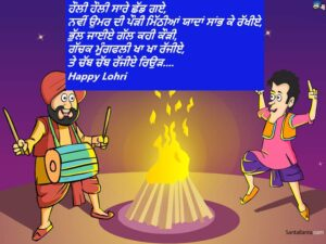 lohri 2021 whatsapp messages 2021