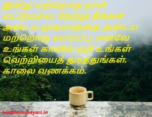 god morning quotes in tamil