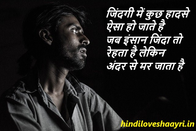 shayari on dard