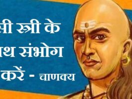 chankya-niti-in-hindi