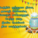 Thai pongal wishes