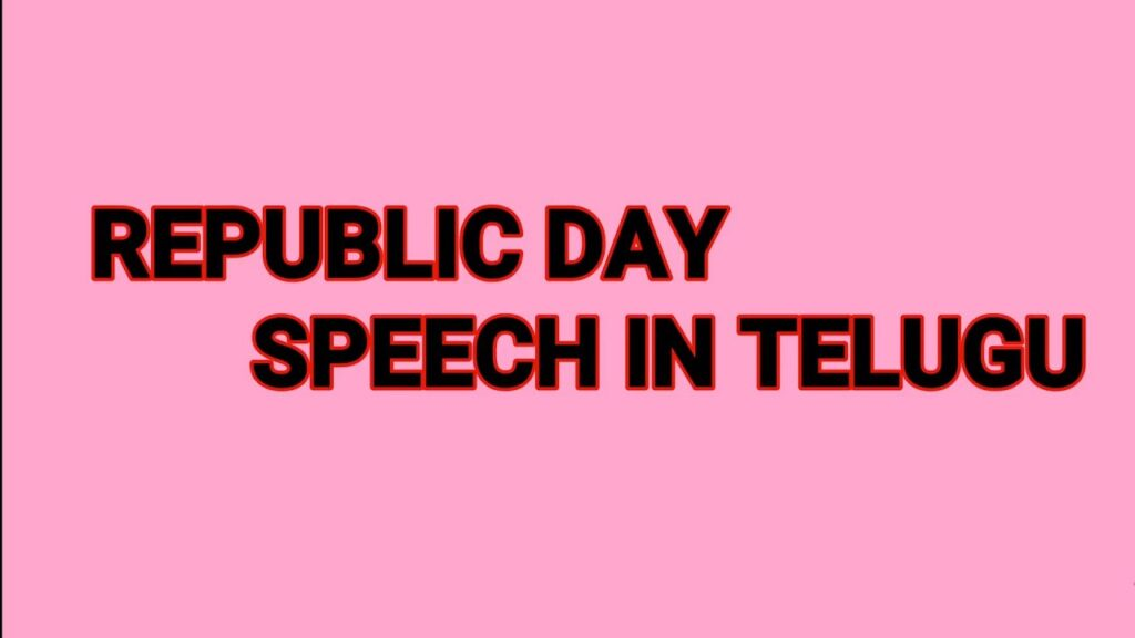 republic day speech in telugu 2021