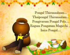 happy pongal quotes images