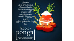 whatsapp happy pongal quotes