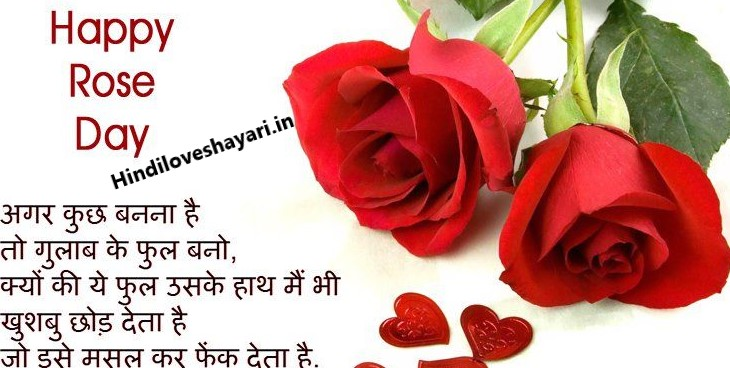 Rose day 2021 wishes,shaayaari images,picss,download