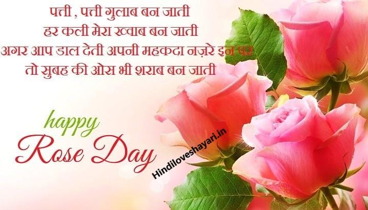 happy rose day shayari in hindi for boyfriend
