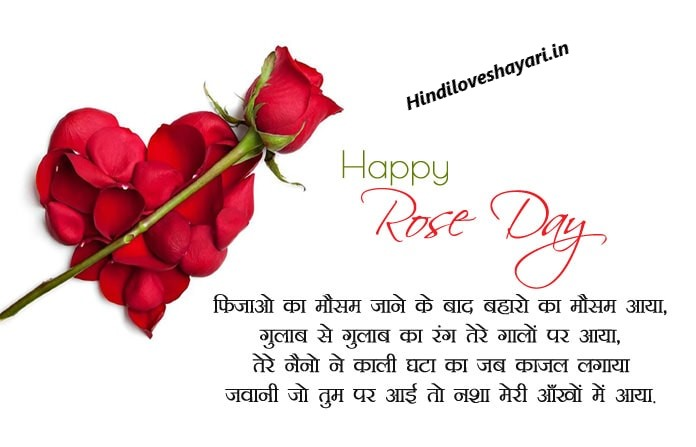 happy rose day quotes in hindi for boyfriend