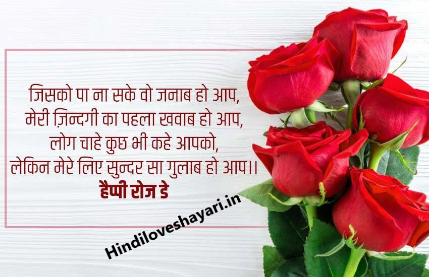 rose day wishes in hindi for boyfriend