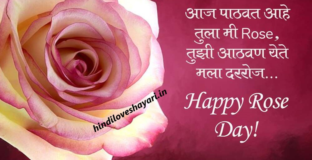 Happy rose daay wishes shayari in marathi 2021 with images