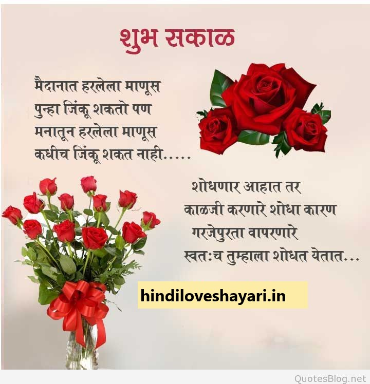 Happy rose day quotes in marathi witih images 2021