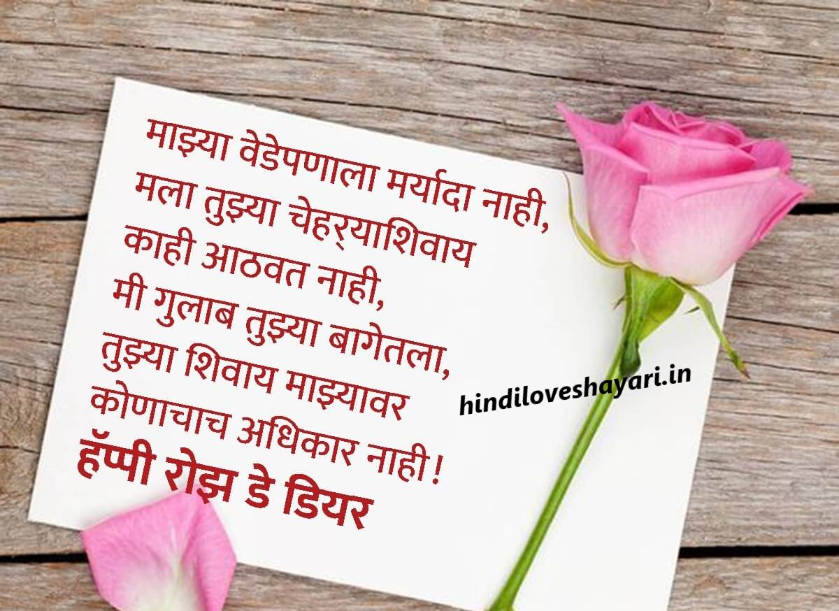 Happy rose day status in marathi with images