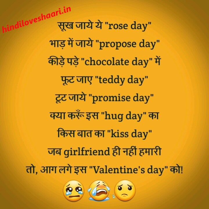 funny jokes on rose day