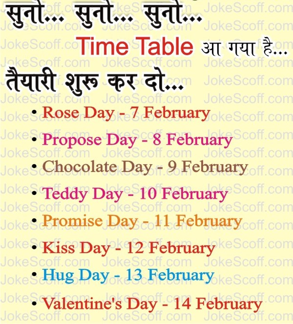 jokes on 7 feb 2021 rose day chutuke,jokes