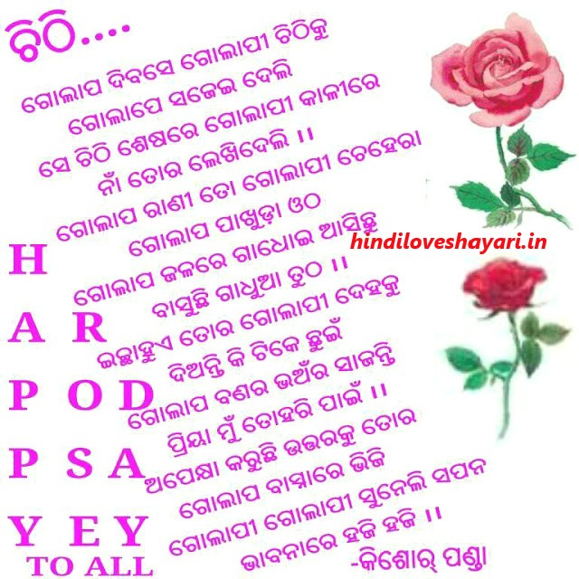rose day wishes,quotes,sms,messages in odia