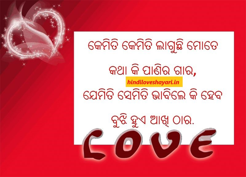 rose day wishes in odia for girlfriend,wife