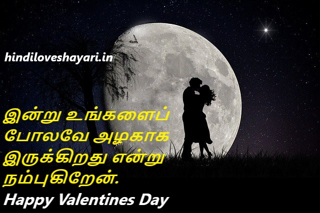 Valentines day wishes in tamil 2021
