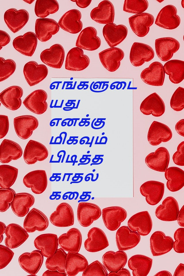 valentines day sms and messages in tamil